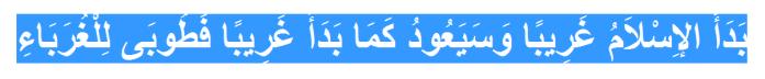 strangers hadiyth